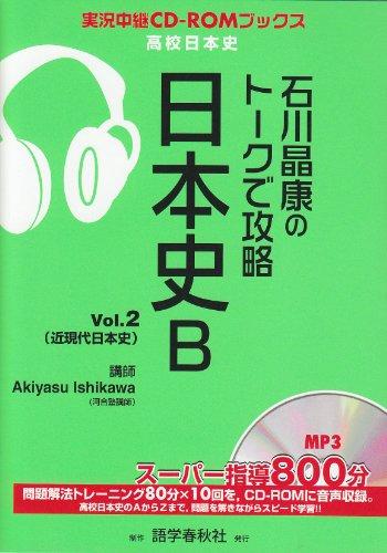 石川晶康のトークで攻略日本史B v.2 (実況中継CD-ROMブックス)の詳細を見る