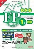 スッキリわかる FP技能士1級 学科基礎・応用対策 2013-2014年 (スッキリわかるシリーズ)