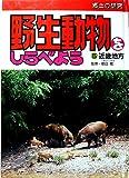近畿地方 (郷土の研究 野生動物をしらべよう)