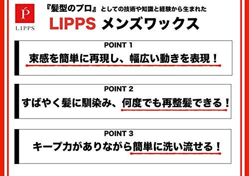LIPPS(リップス)ハードブラストワックス35g超細束キープ