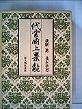 代官岡上景能 (1976年)