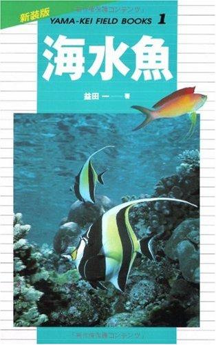 海水魚 (新装版山溪フィールドブックス)の詳細を見る