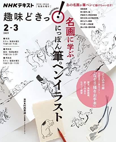名画に学ぶ にっぽん 筆ペンイラスト (NHK趣味どきっ!)