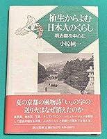 植生からよむ日本人のくらし 明治期を中心に小椋純一、雄山閣、1996年