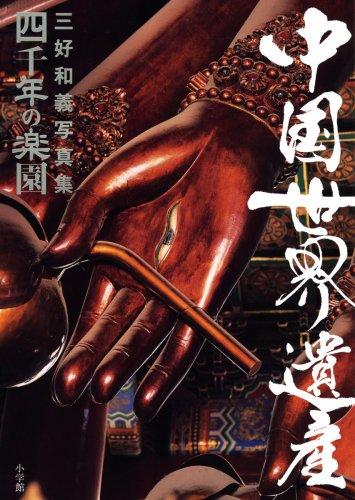 四千年の楽園~中国世界遺産