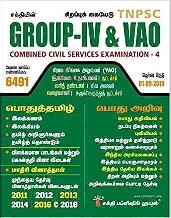 Amazon in: Tamil - Government Exams / Exam Preparation: Books