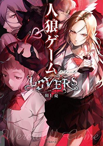 人狼ゲーム LOVERS (竹書房文庫)