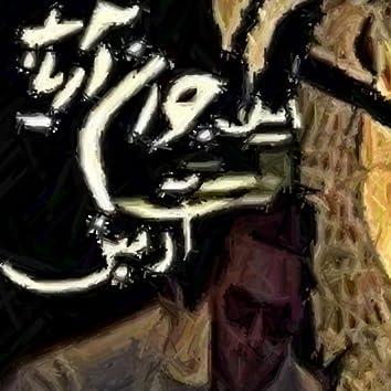 Javoone Ariaie (Persian Music)
