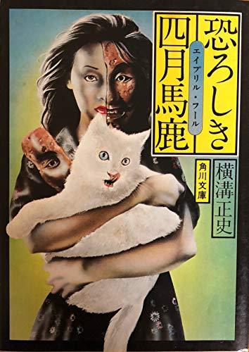 恐ろしき四月馬鹿 (1977年) (角川文庫)