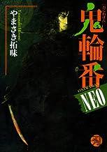鬼輪番NEO (キングシリーズ 刃コミックス)