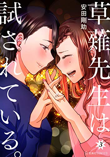 草薙先生は試されている。(3) (星海社コミックス)