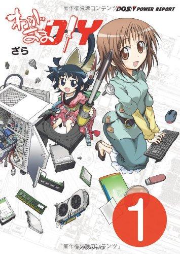 わがままDIY 1 (DOS/V POWER REPORT)