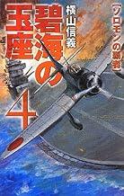表紙: 碧海の玉座4 ソロモンの覇者 (C★NOVELS) | 横山信義