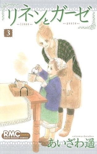 リネンとガーゼ 3 (りぼんマスコットコミックス)