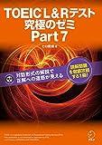 新形式問題対応TOEIC L&R テスト 究極のゼミ Part 7 TOEIC L&R テスト 究極のゼミシリーズ
