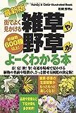 最新版 街でよく見かける雑草や野草がよーくわかる本 (Handy & Color Illustrated Book)