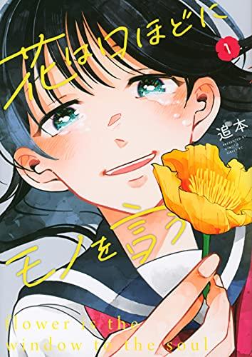 花は口ほどにモノを言う(1) (シリウスKC)