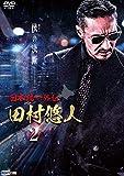 日本統一外伝 田村悠人2 [DVD]