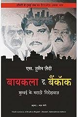 Bycula to Bangkok (Hindi) Kindle Edition