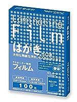 (まとめ買い) アスカ Asmix ラミネートフィルム はがきサイズ 厚み100μ 100枚入 BH905 【×10】
