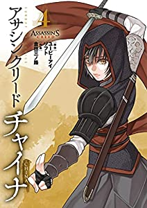 アサシン クリード チャイナ(4) (サンデーGXコミックス)
