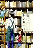 図書館の主 5 (芳文社コミックス)