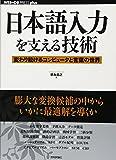 日本語入力を支える技術 ~変わり続けるコンピュータと言葉の世界 (WEB+DB PRESS plus)