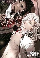 化物語 第11巻