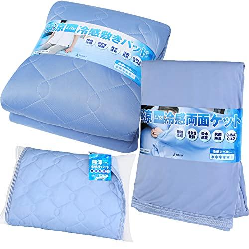極涼Lite 敷きパッド ブランケット 枕パッド 3点セット