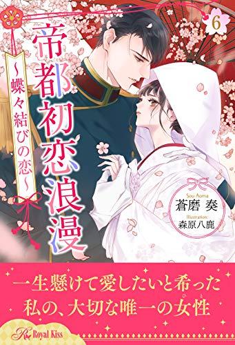 帝都初恋浪漫 ~蝶々結びの恋~【6】 (ロイヤルキス)