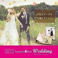 スマフォトブック・ウェディング フォトブックかんたん作成パック ハードカバーフラット製本【A5サイズ・20ページ】 Sumafotobook Wedding