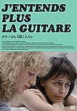 ギターはもう聞こえない [DVD] image