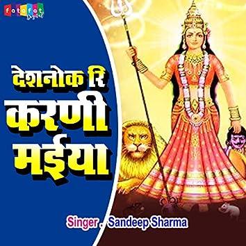 Deshnok Ri Karni Maiya (Rajasthani)