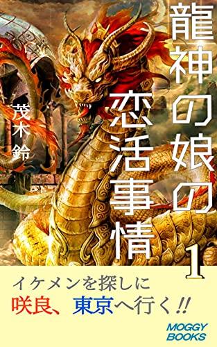 龍神の娘の恋活事情 1 (MOGGY BOOKS)