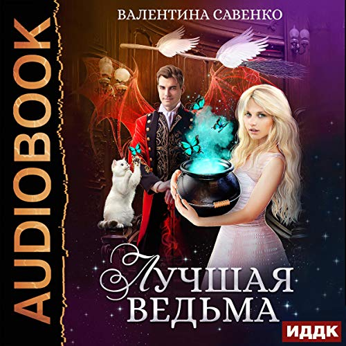 Best Witch (Russian Edition) Titelbild