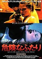 危険なふたり [DVD]
