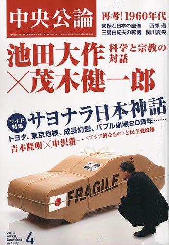 中央公論 2010年 04月号 [雑誌]の詳細を見る