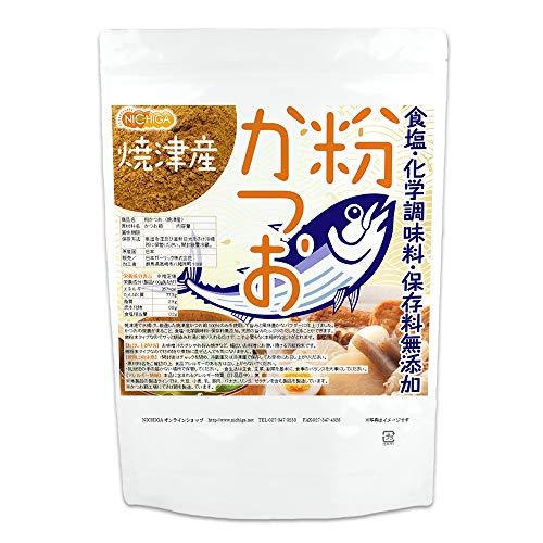 粉かつお(焼津産)500g 微粉末タイプ 食塩・化学調味料・保存料無添加[05]NICHIGA(ニチガ)
