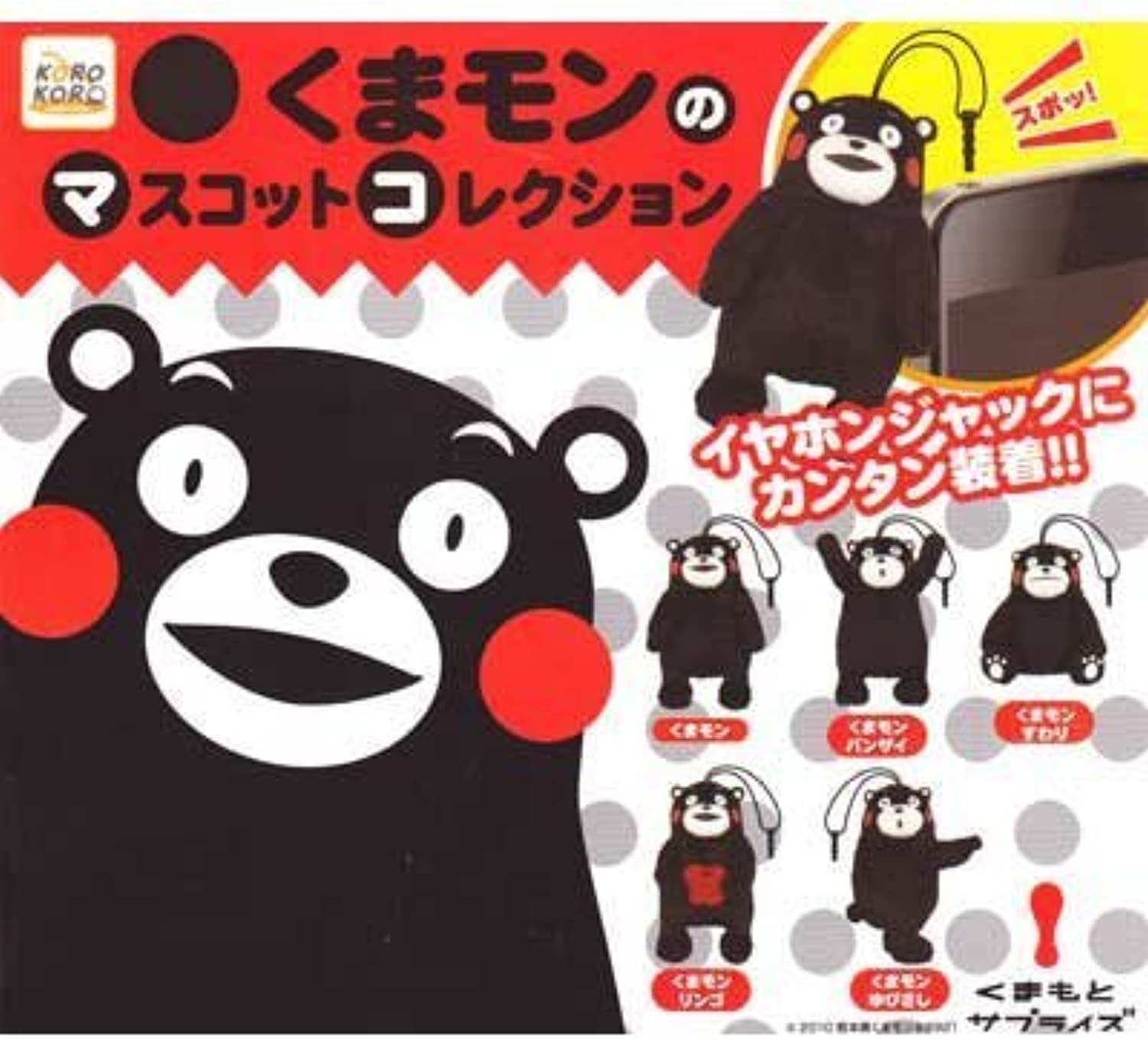 Mascot Collection all five sets of capsule kumamon
