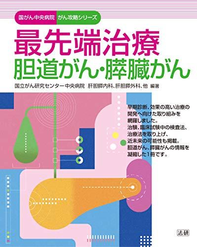 最先端治療 胆道がん・膵臓がん (国がん中央病院がん攻略シリーズ)