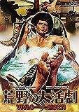 荒野の大活劇[DVD]