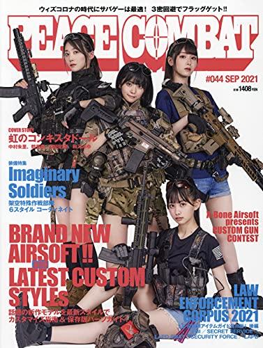 PEACE COMBAT 2021年 09 月号 [雑誌]