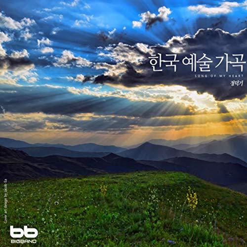 Korean Art Song (Jeong Deok Gi)
