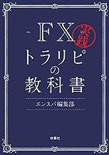 表紙: 実践 FXトラリピの教科書 (SPA!BOOKS) | エンスパ編集部