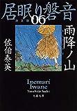 雨降ノ山 居眠り磐音(六)決定版 (文春文庫)