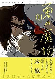 夏の魔物 : 1 【描き下ろし1.5話収録】 (アクションコミックス)