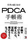 仕事が速くなる! PDCA手帳術