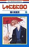 しゃにむにGO 18 (花とゆめコミックス)