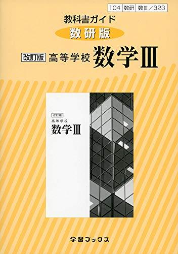教科書ガイド数研版 改訂版高等学校数学3―教科書番号104数研 数3/323