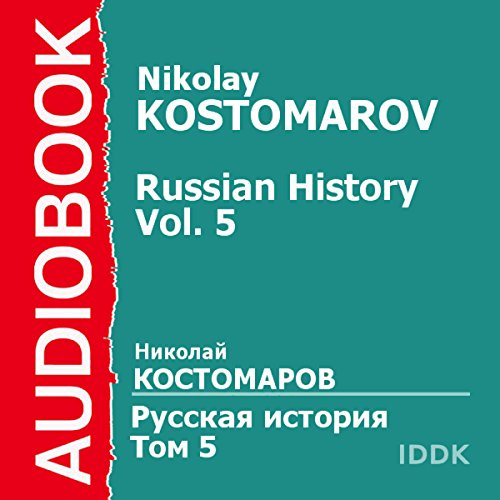 Russian History, Vol. 5 [Russian Edition] audiobook cover art